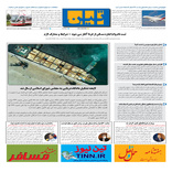 روزنامه تین | شماره 691| 25 خرداد ماه 1400
