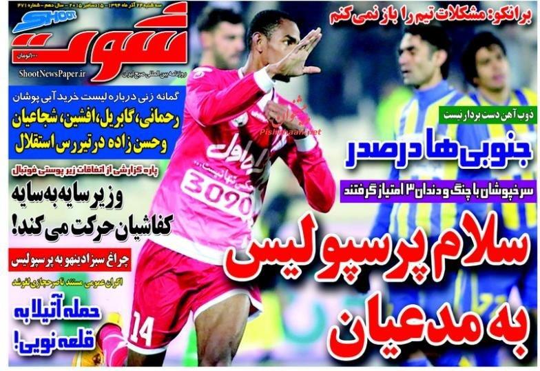 عناوین اخبار روزنامه شوت در روز سه شنبه 24 آذر 1394 :