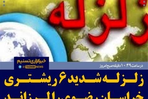 استاندار خراسان رضوی: زلزله خراسان رضوی تاکنون تلفاتی نداشته است