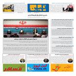 روزنامه تین | شماره 720| 12 مردادماه 1400