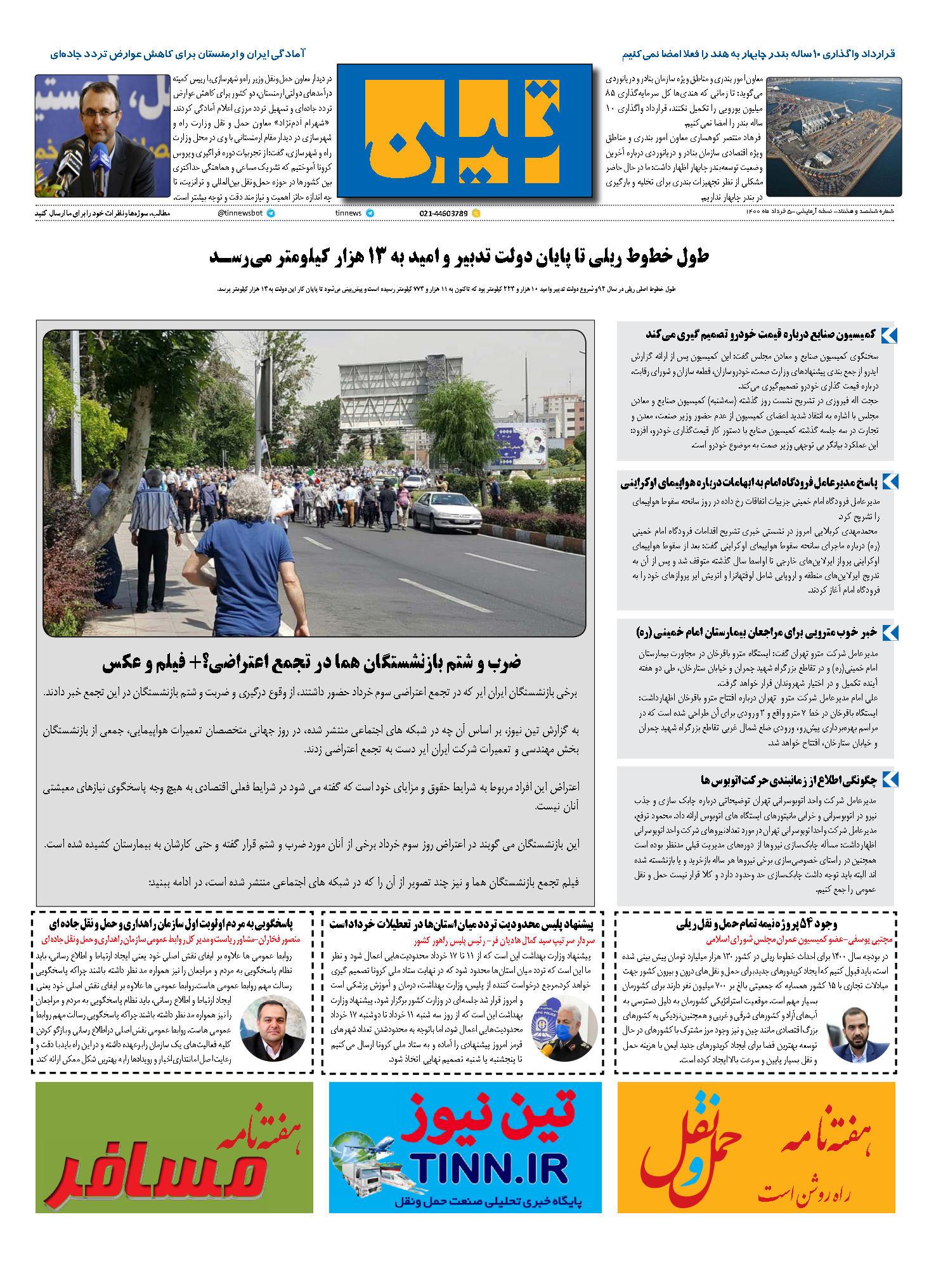 روزنامه 5 خرداد ماه 1400