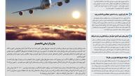 روزنامه تین|شماره 173| 4 اسفندماه 97