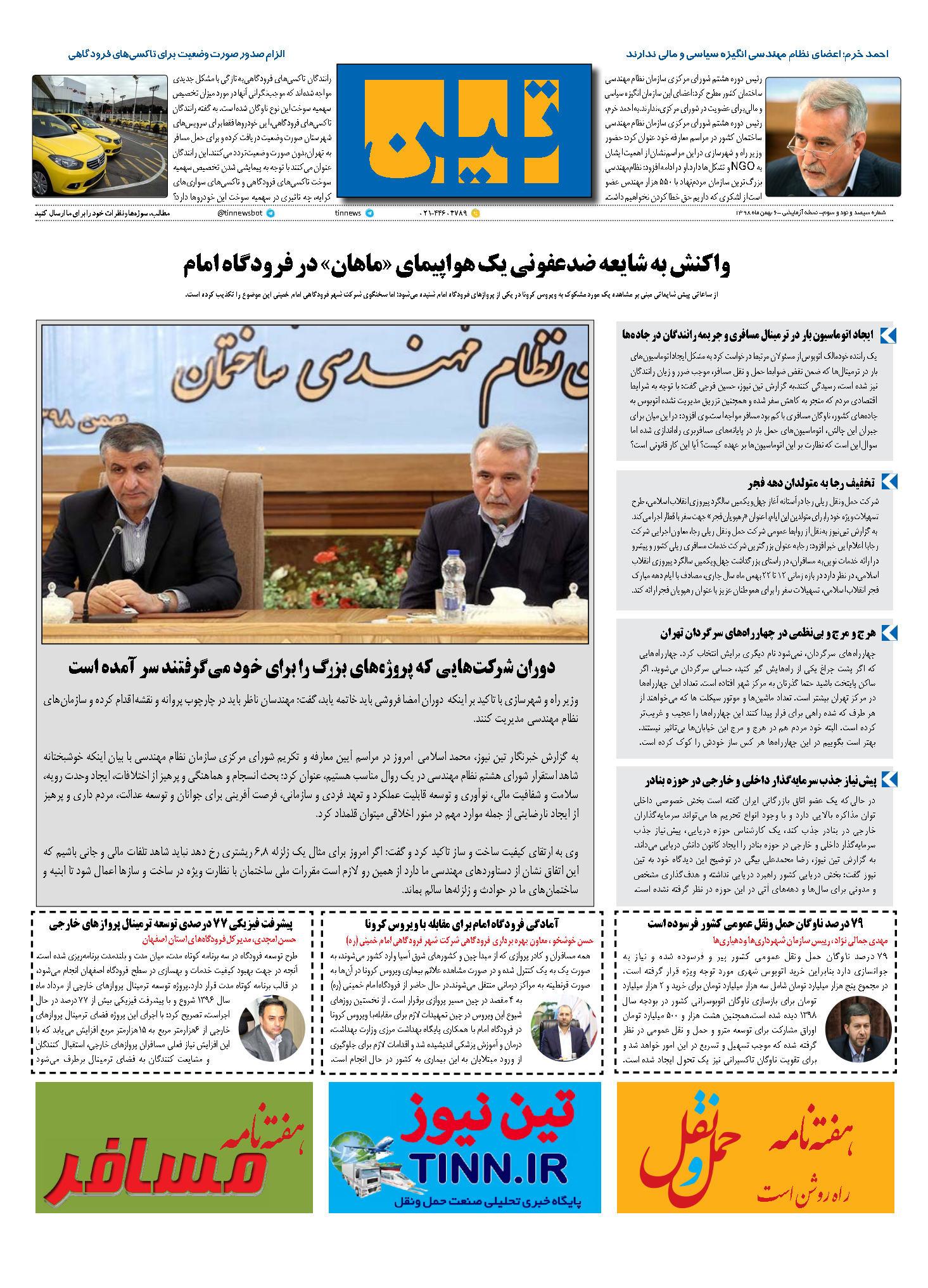 روزنامه الکترونیک 6 بهمن ماه 98