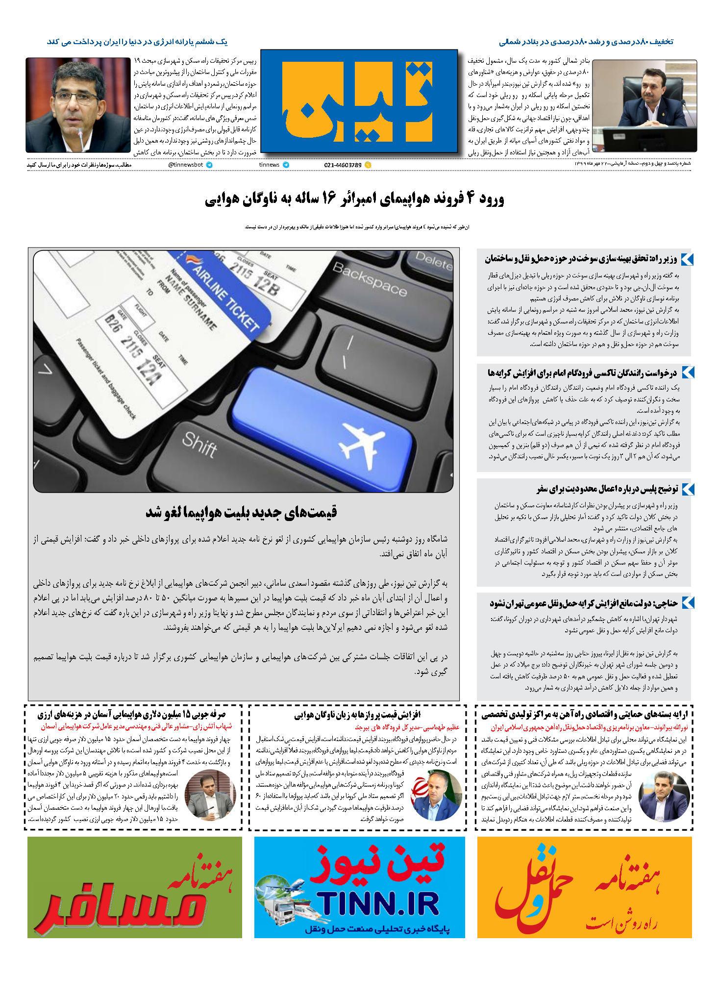 روزنامه الکترونیک 22 مهر ماه 99