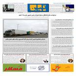 روزنامه تین | شماره 753| 20 مهرماه 1400