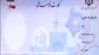 تمدید مهلت ثبتنام کارت ملی هوشمند