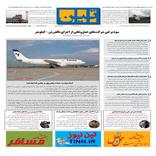 روزنامه تین|شماره 208| 2 اردیبهشت ماه 98