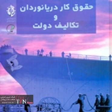 حقوق کار دریانوردان و تکالیف دولت