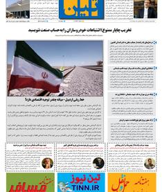 روزنامه تین | شماره 380| 15 دی ماه 98