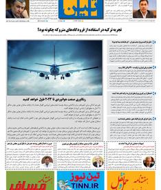 روزنامه تین   شماره 460  11 خرداد ماه 99