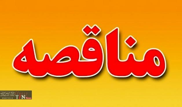 آگهی مناقصه بهسازی و آسفالت محور بوزی - گرگر بطول ۱۳ کیلومتر در استان خوزستان