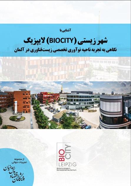 انتشار کتاب «آشنایی با شهر زیستی لایپزیگ»
