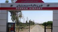 صدور سند مالکیت بخشی از اراضی فرودگاه سمنان