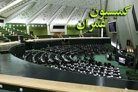 بررسی بودجه شهرداری و وزارت راه در کمیسیون عمران