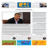 روزنامه تین | شماره 502| 21 مرداد ماه 99