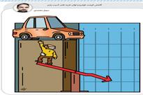 کاریکاتور/کاهش قیمت خودرو و توان خرید قشر آسیبپذیر
