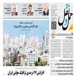 ◄انتشار شماره 117 هفته نامه حمل و نقل/ افزایش 17 درصدی ترافیک هوایی ایران