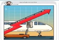 وقتی نرخ ارز به صنعت هوایی آسیب میزند