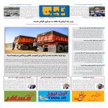 روزنامه تین | شماره 663| 11 اردیبهشت ماه 1400