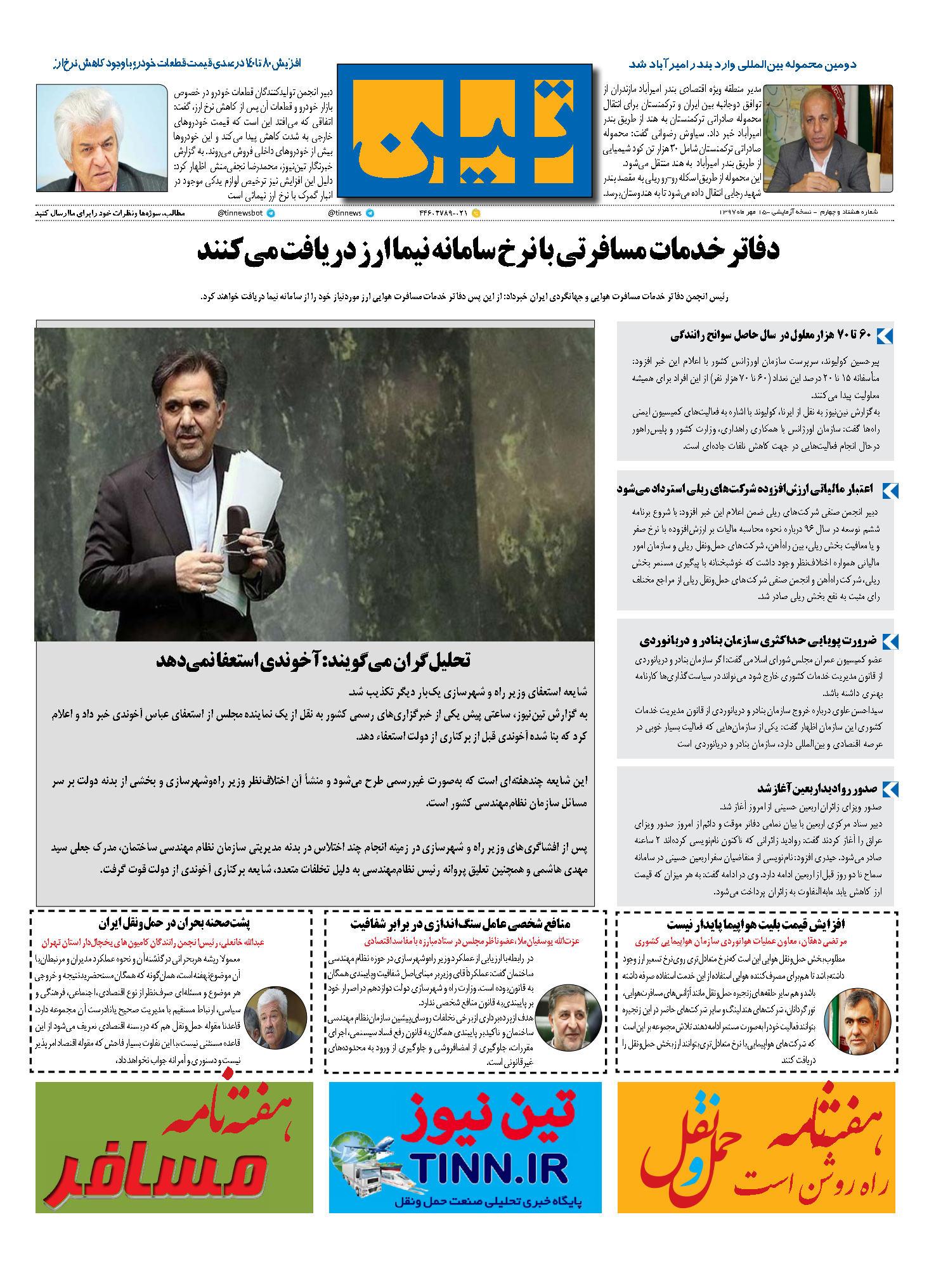 روزنامه الکترونیک 15 مهر ماه 97