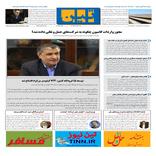 روزنامه تین | شماره 400|21 بهمن ماه 98