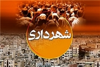 تشکیل وزارت شهرداریها برای صیانت از منافع مدیریت شهری
