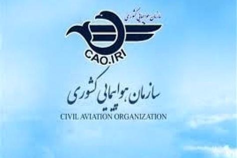 ◄آغاز پروازها منوط به اعلام آمادگی فرودگاه آتاتورک
