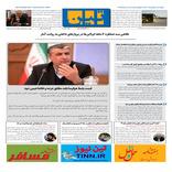 روزنامه تین | شماره 541| 21 مهر ماه 99