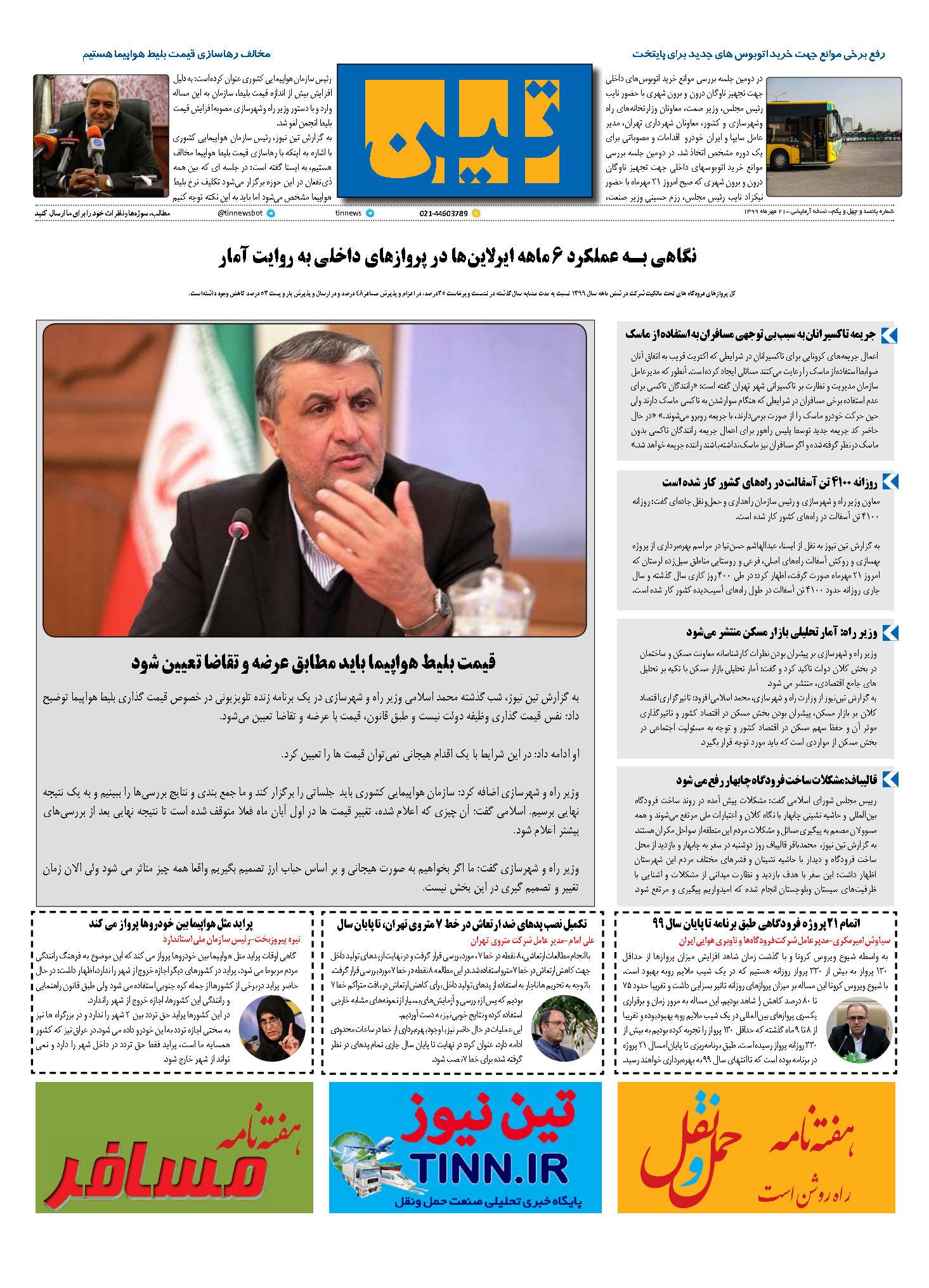 روزنامه الکترونیک 21 مهر ماه 99