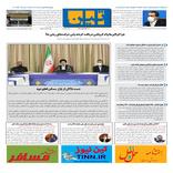 روزنامه تین | شماره 714| 4 مردادماه 1400