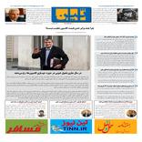 روزنامه تین | شماره 521| 24 شهریور ماه 99