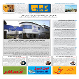 روزنامه تین | شماره 628| 6 اسفند ماه 99
