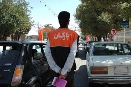 زورگیری تمیز در تهران!
