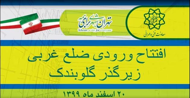 ویدئو| افتتاح دسترسی غربی زیرگذر چهارراه گلوبندک به مترو ۱۵ خرداد