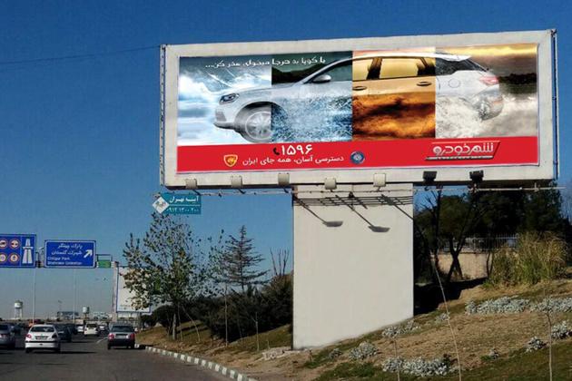 الزامات نصب تابلوهای تبلیغاتی در آزادراهها