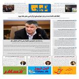 روزنامه تین | شماره 399|20 بهمن ماه 98