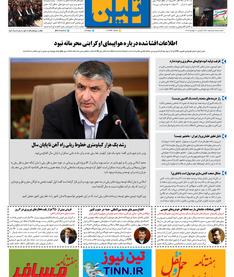 روزنامه تین   شماره 399 20 بهمن ماه 98