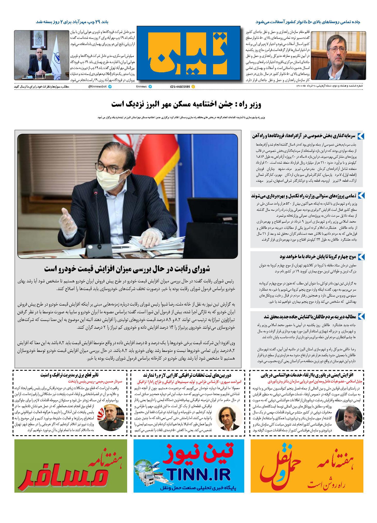 روزنامه 9 خرداد ماه 1400