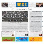 روزنامه تین | شماره 426| 20 فروردین ماه 99