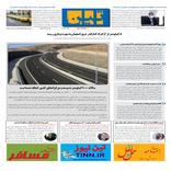 روزنامه تین | شماره 718| 10 مردادماه 1400