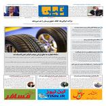 روزنامه تین | شماره 600| 23 دی ماه 99