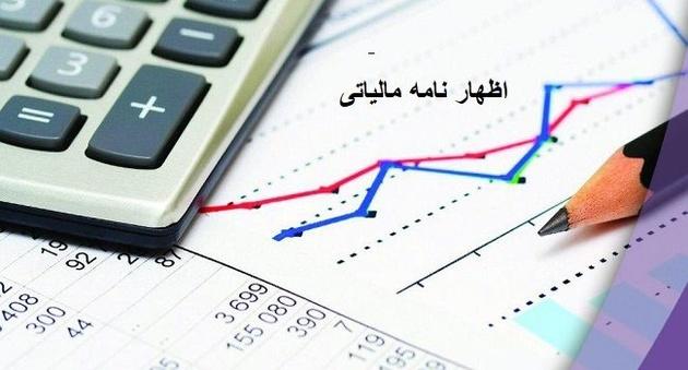 شنبه، آخرین مهلت ارایه اظهارنامه مالیاتی صاحبان مشاغل
