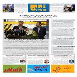 روزنامه تین | شماره 365| 24 آذر ماه 98