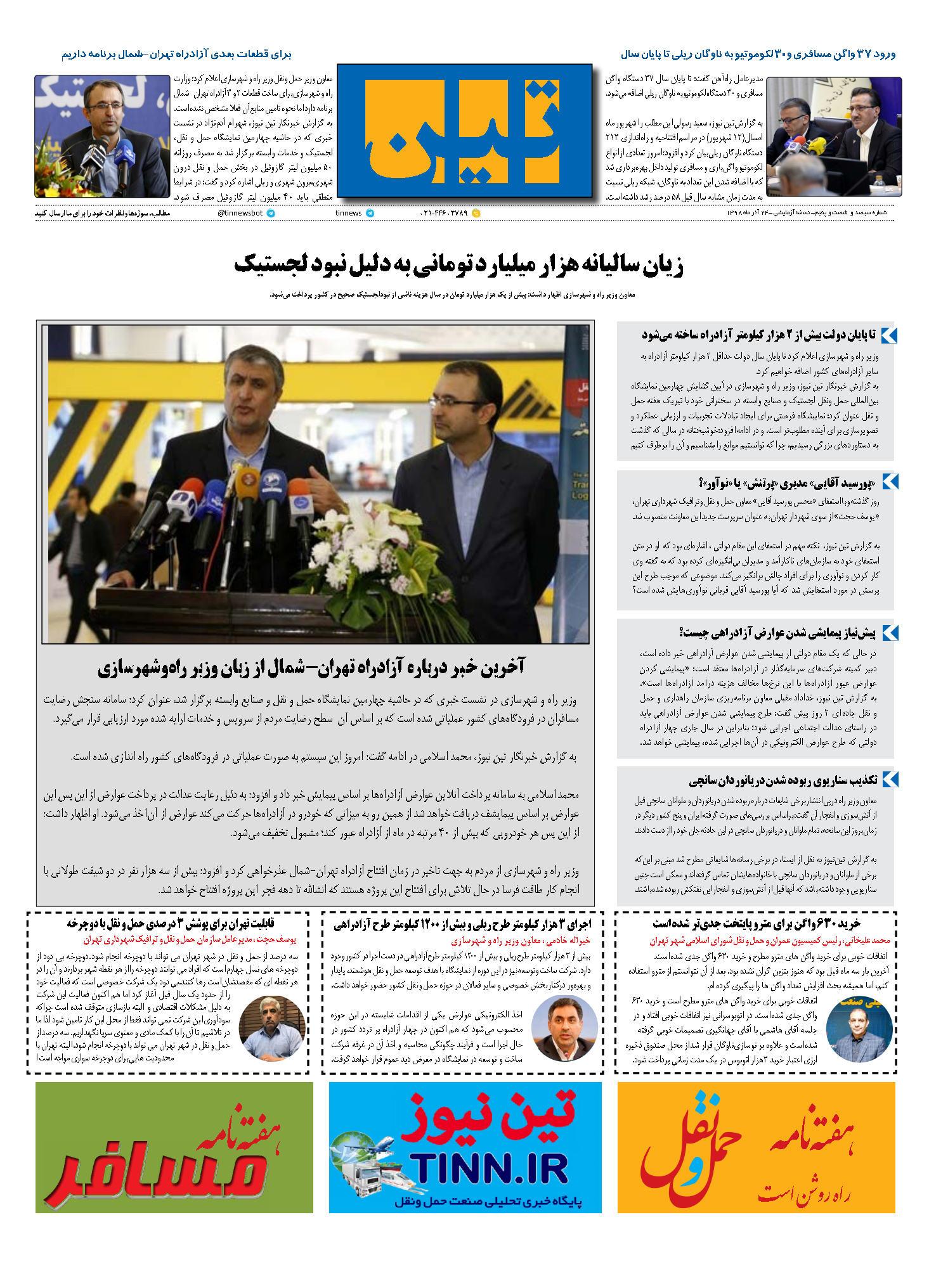 روزنامه الکترونیک 24 آذر ماه 98