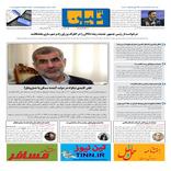 روزنامه تین | شماره 694| 31 خرداد ماه 1400