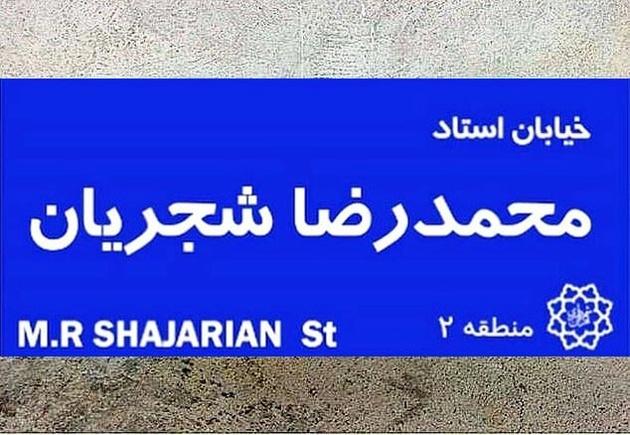 خیابان استاد شجریان در تهران، شیراز و مشهد
