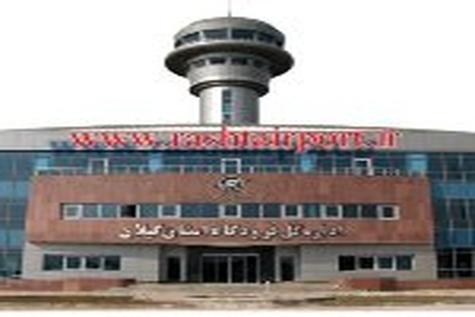 کتابخانه تخصصی الکترونیک هواپیمایی در فرودگاه رشت راه اندازی شد