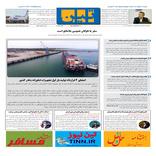 روزنامه تین | شماره 670| 21 اردیبهشت ماه 1400