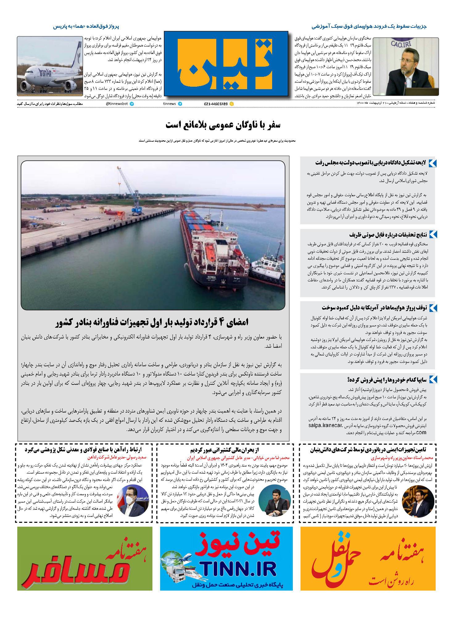 روزنامه 21 اردیبهشت ماه 1400