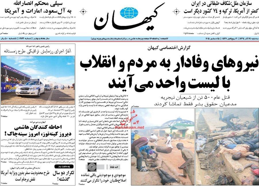عناوین اخبار روزنامه کیهان در روز سه شنبه 24 آذر 1394 :